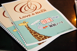 Love&Beer2011ご参加ありがとうございました!_d0079577_11251423.jpg
