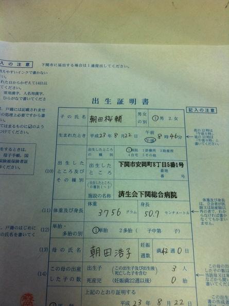 9/1 店長日記_e0173381_18541728.jpg