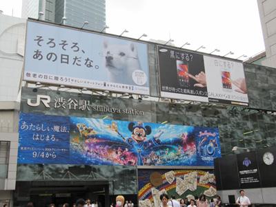9月1日(木)今日の渋谷109前交差点_b0056983_14143976.jpg