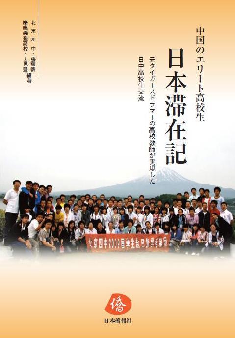 日文版《中国优秀高中生访日记》将在日本发行_d0027795_23495626.jpg