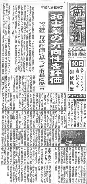 議会改革のトップランナー 飯田市議会の「行政評価」と「議会報告会」_f0141310_72444.jpg