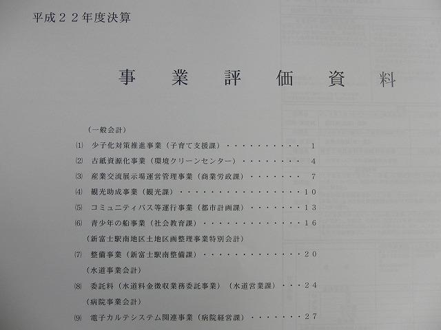 議会改革のトップランナー 飯田市議会の「行政評価」と「議会報告会」_f0141310_725212.jpg