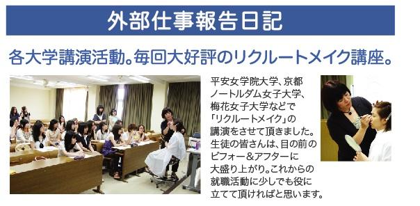 京都OHBL 外部仕事報告日記_f0046418_8154643.jpg