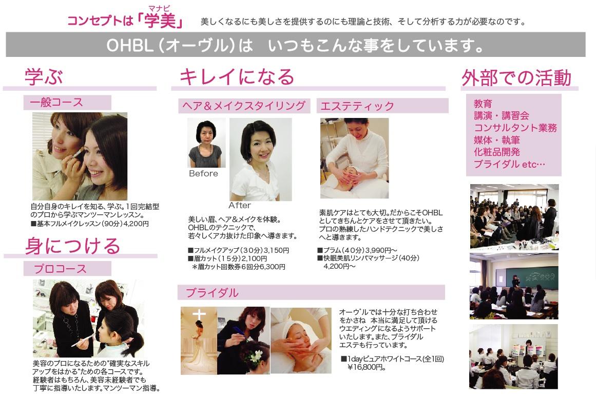 京都OHBL 外部仕事報告日記_f0046418_817514.jpg