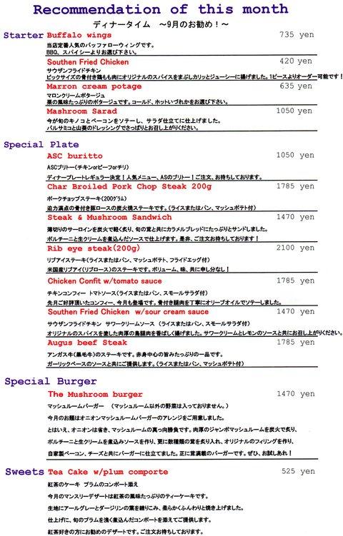 9月のお勧め_a0142320_0471057.jpg