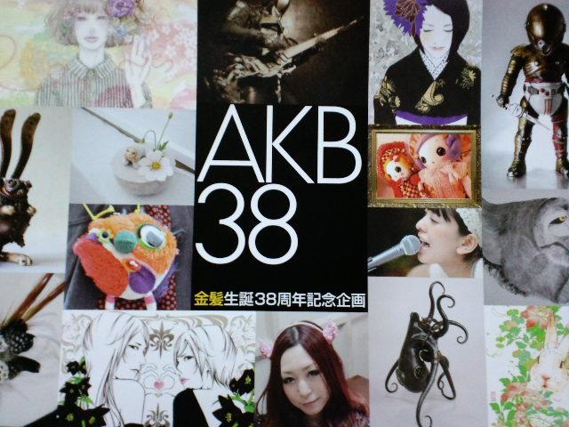 いよいよ明日から『AKB38』_e0209927_20284851.jpg