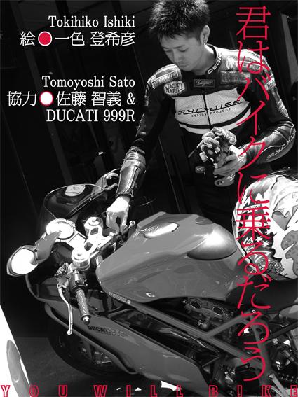 マンガ『君はバイクに乗るだろう』#16(Goo Bike Vol.151)_f0203027_1027857.jpg