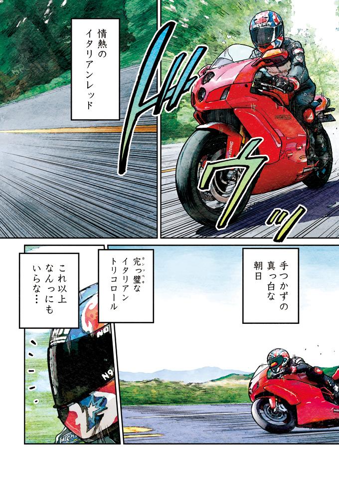 マンガ『君はバイクに乗るだろう』#16(Goo Bike Vol.151)_f0203027_1028323.jpg