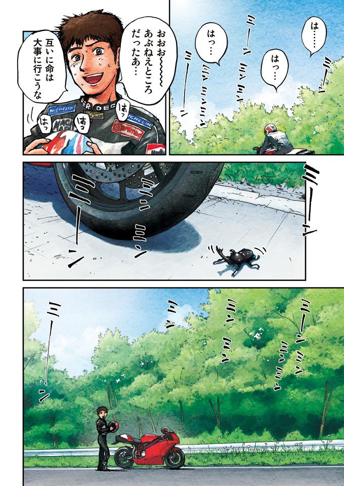 マンガ『君はバイクに乗るだろう』#16(Goo Bike Vol.151)_f0203027_10285320.jpg