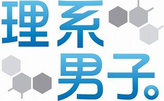 勉強サポート・プロジェクト『理系男子。』イベントが11月19日に開催!_e0025035_23192349.jpg
