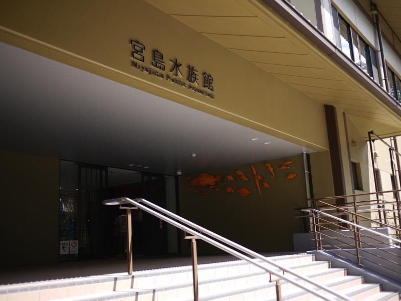 みやじマリン 宮島水族館_b0190540_7101711.jpg