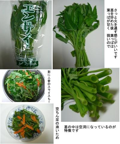 青菜炒めのアラカルト_a0084343_1062272.jpg