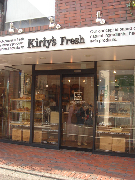 Kiriy's Fresh (キリーズフレッシュ)@ 成城 : 365日~ランチ日和♪
