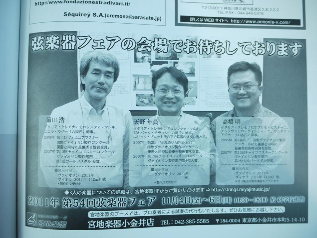 弦楽器フェアのお知らせ、広告編、と製作記_d0047461_648946.jpg