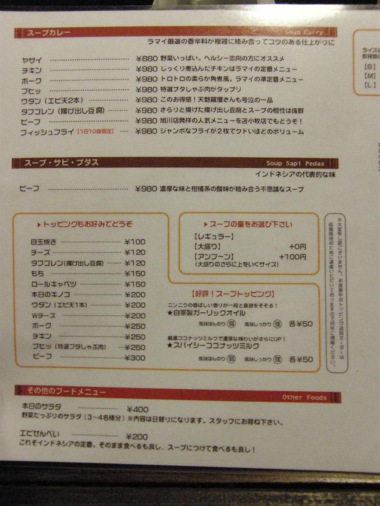 アジアンバーラマイ 苫小牧店 その3_d0153062_10382891.jpg