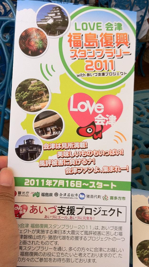 福島が好き2〜空気もスイーツも美味しいぞっ!〜_a0109467_25939.jpg
