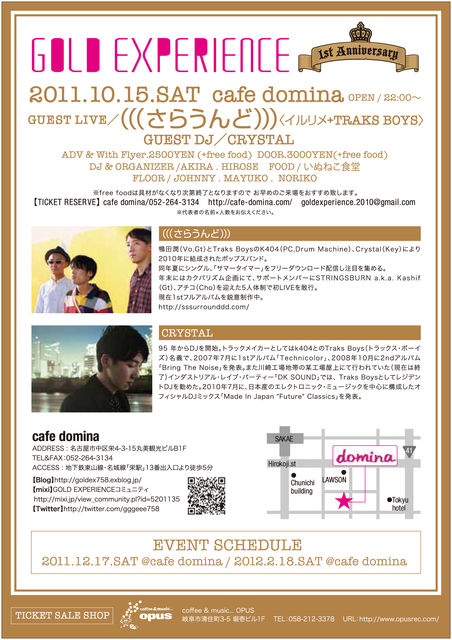 2011.10.15.sat GOLD EXPERIENCE!!!!!_b0205468_19225110.jpg