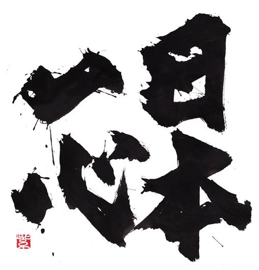 日本一心プロジェクト  2011.8.30_e0223771_20224671.jpg