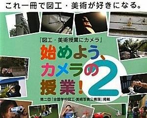 9月16日千歳市立北斗中学校で「美術の授業にカメラ」_b0068572_6215119.jpg