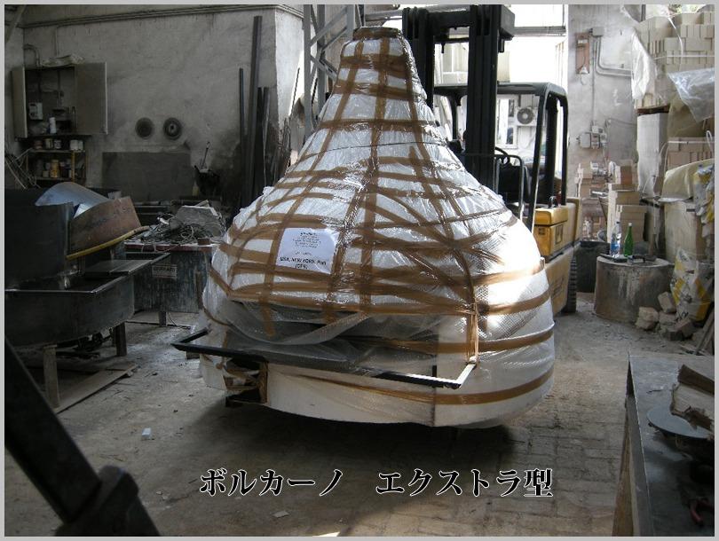 業務用ピザ窯販売 ナポリピッツァ窯メーカー アクント・マリオ社は進化し続ける_a0150573_203770.jpg