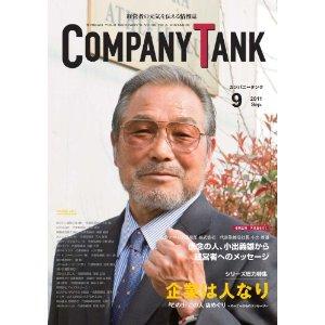 COMPANY TANK 2011~9月号_d0157491_1335322.jpg