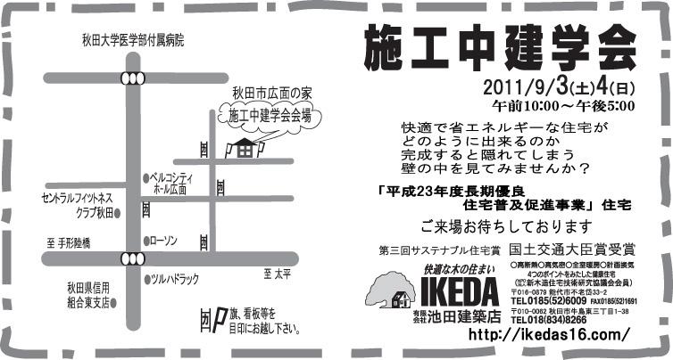 S様邸「広面川崎の家」 施工中見学会の、ご案内です。_f0150893_1650043.jpg