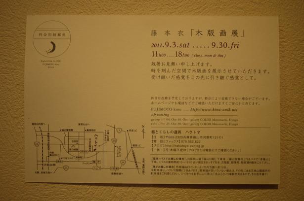藤本 衣 「 木版画展 」 始まります!_f0226293_7384188.jpg