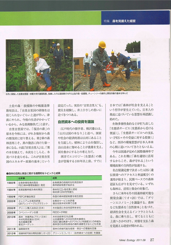 日経エコロジー9月号_e0002820_1165652.jpg