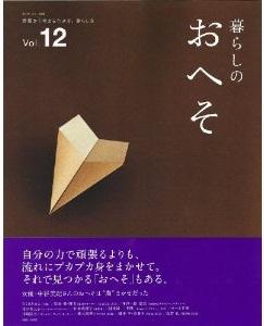 暮らしのおへそ vol.12_a0112221_1415111.jpg