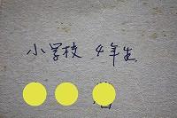 e0160528_1645444.jpg