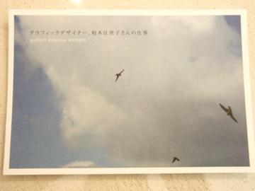 柏木江里子さんの回顧展のお知らせ_b0132442_16232521.jpg