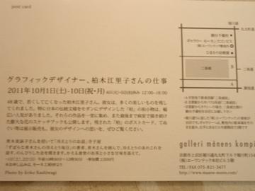 柏木江里子さんの回顧展のお知らせ_b0132442_16233438.jpg