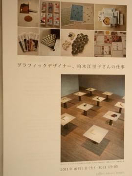柏木江里子さんの回顧展のお知らせ_b0132442_1623584.jpg