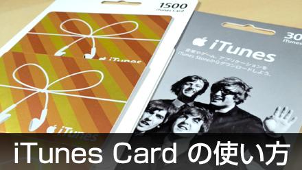 iTunes Card の使い方 _c0060143_228386.png