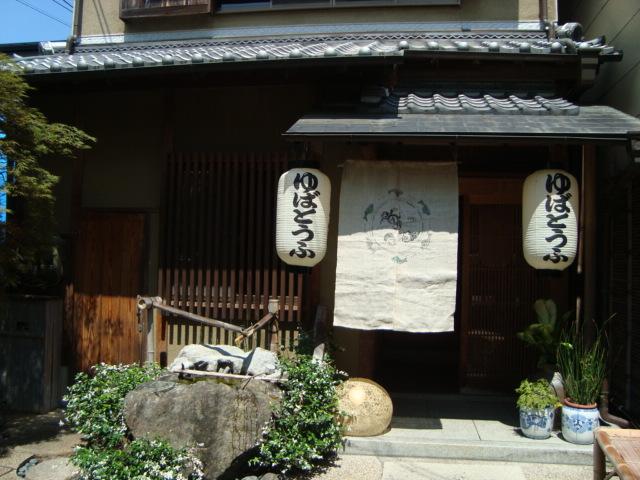 京都・銀閣寺「湯葉料理 に志田」へ行く。_f0232060_1731288.jpg