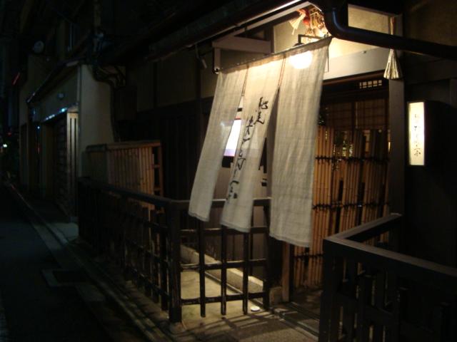 京都・三条「馳走 麩屋町三条」へ行く。_f0232060_18182756.jpg