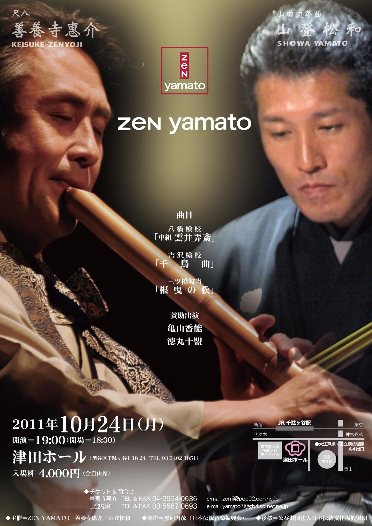 zen yamato 東京公演_e0106673_22444635.jpg