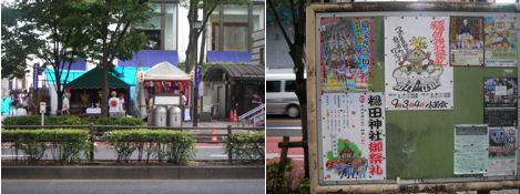 秋祭り開幕/隠田神社祭礼から_d0183174_11224236.jpg