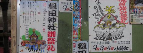 秋祭り開幕/隠田神社祭礼から_d0183174_1123240.jpg
