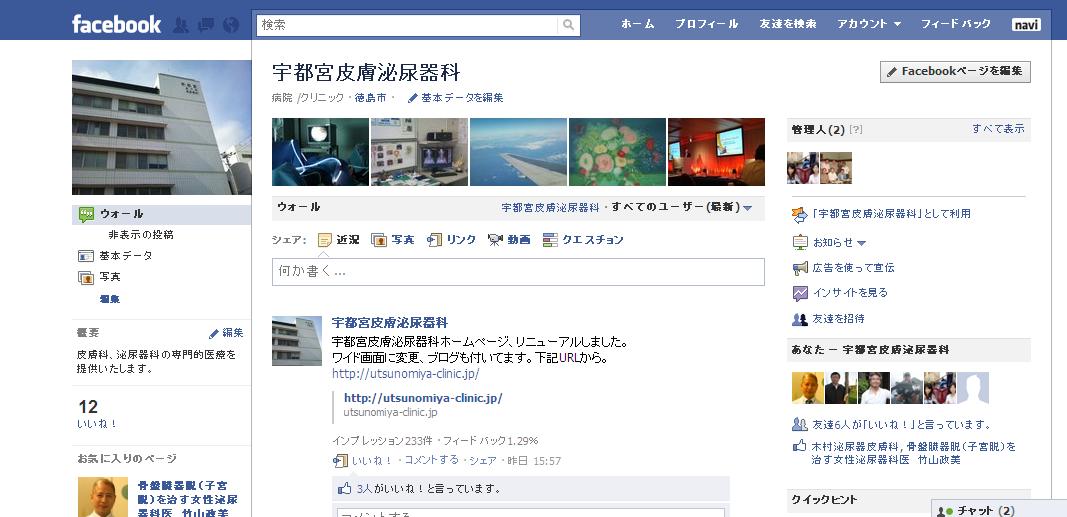 facebook_a0221584_21395953.png
