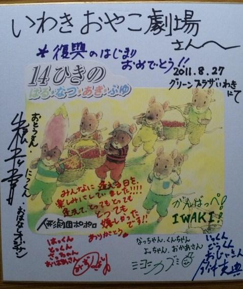 14ひきのはる・なつ・あき・ふゆ_b0114789_9124165.jpg