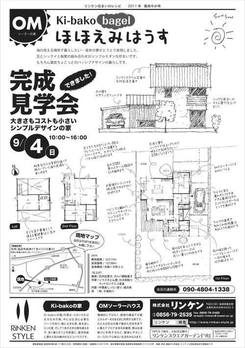 ki-bako bagle ほほえみはうす 見学会_d0087595_200164.jpg