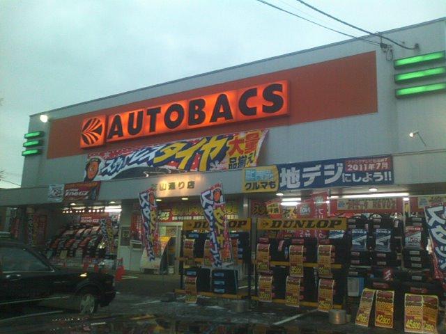 オートバックス石山通店_b0127002_163780.jpg