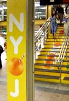 トロピカーナ・オレンジジュースがユニークなNY限定キャンペーン_b0007805_23593969.jpg