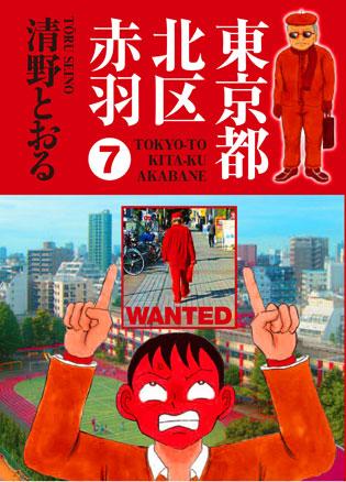 amazon:東京都北区赤羽 7