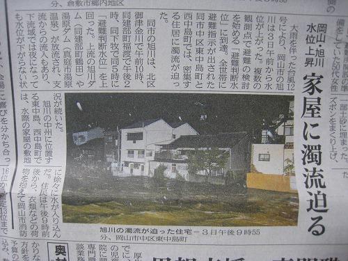台風12号 岡山上陸_a0055835_10491465.jpg