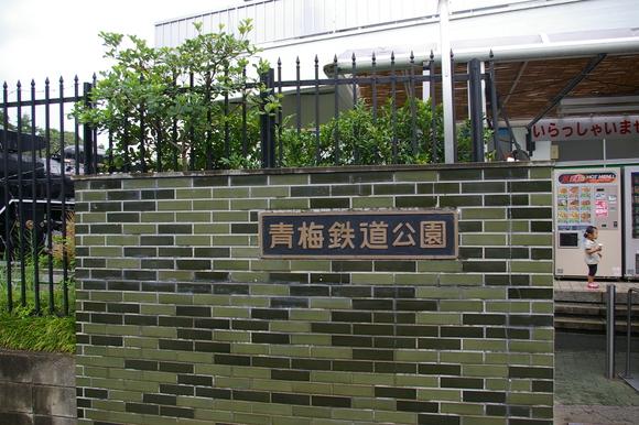 青梅鉄道公園その1/ Oume railway park pt1_a0186568_2101621.jpg