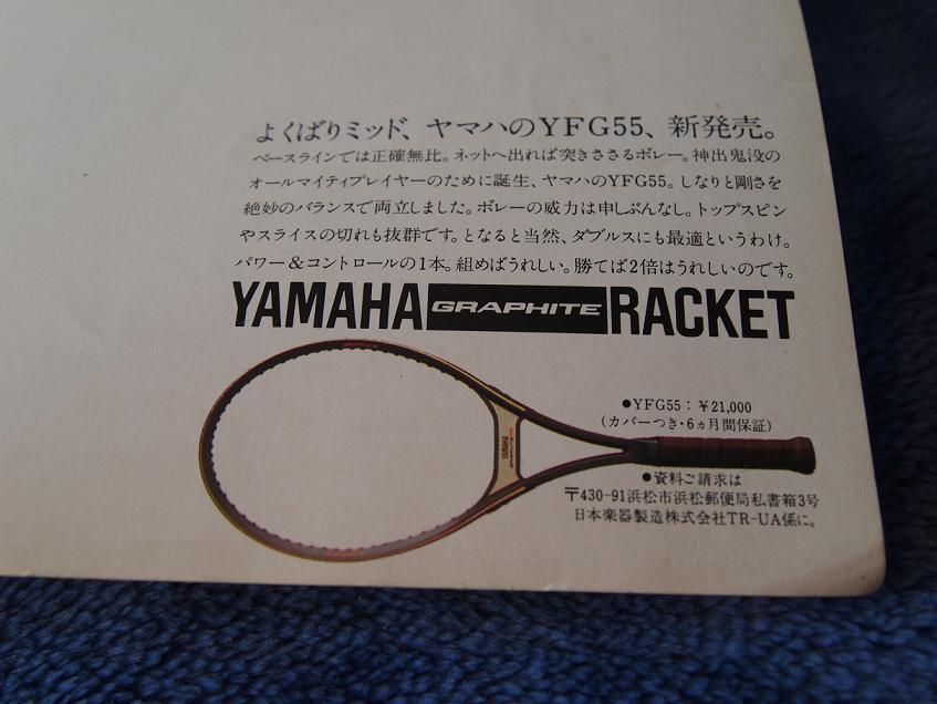 歴代使用ラケットを整理してみました(o^。^o)_a0042970_2230589.jpg