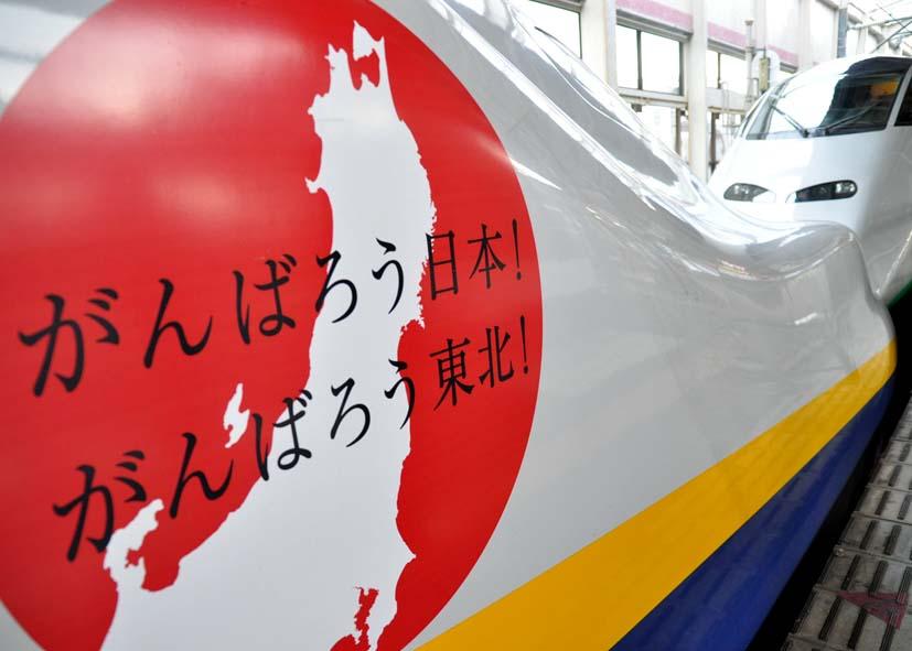 がんばろう日本! がんばろう東北!_a0102098_11411286.jpg