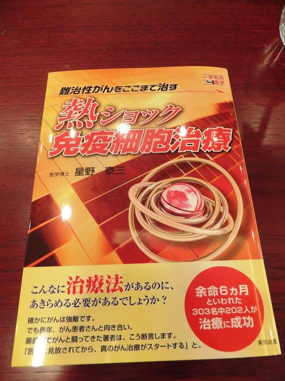 日本におけるがん治療の権威、そして統合医療の第一人者☆Seminar☆_f0094800_0344581.jpg